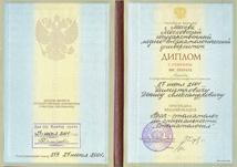 Красный диплом. Димитрович Денис Александрович