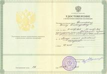 Удостоверение о повышении квалификации. Димитрович