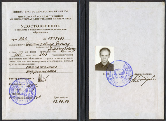 Удостоверение к диплому. Димитрович Д.А.