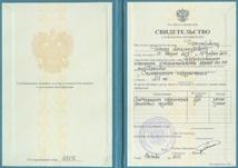 Свидетельство о повышении квалификации Димитрович Д.А.