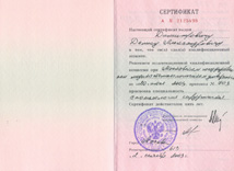 Сертификат о сдаче квалифицированного экзамена Димитрович Д.А.