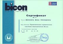 Сертификат Bicon Димитрович Д.А.
