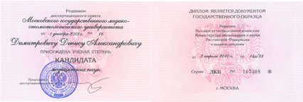 Диплом кандидата медицинских наук Димитрович Д.А.