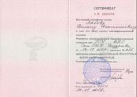 Сертификат о присвоении специальности стоматолога ортопеда