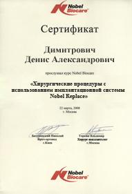 Сертификат от компании Nobel Biocare