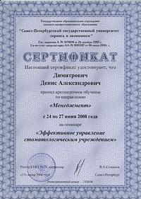 Сертификат эффективное управление стоматологическим учреждением. Димитрович Д.А.